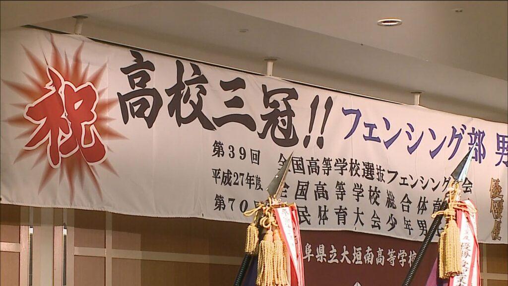 2015年12月OA 大垣南高校フェンシング部